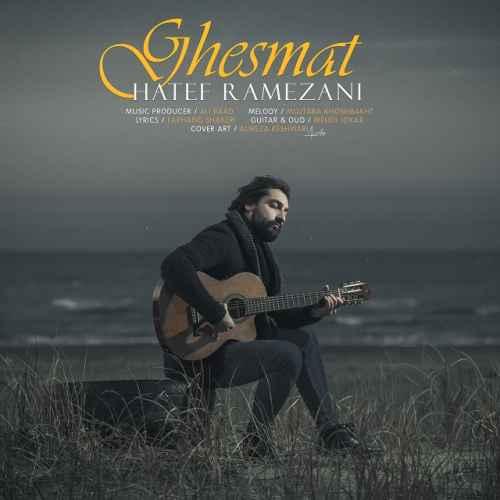 دانلود آهنگ جدید هاتف رمضانی به نام قسمت عکس جدید هاتف رمضانی عکس ها و موزیک های جدید هاتف رمضانی