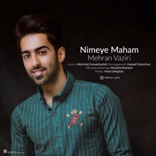 دانلود آهنگ جدید مهران وزیری به نام نیمه ی ماهم عکس جدید مهران وزیری عکس ها و موزیک های جدید مهران وزیری
