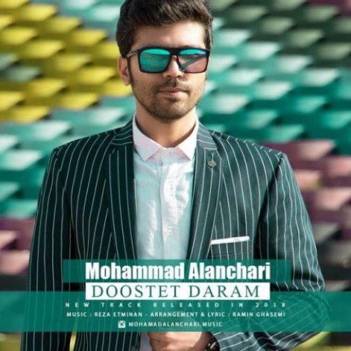 دانلود آهنگ جدید محمد النچری به نام دوستت دارم عکس جدید محمد النچری عکس ها و موزیک های جدید محمد النچری