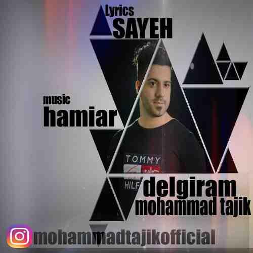 دانلود آهنگ جدید محمد تاجیک به نام دلگیرم عکس جدید محمد تاجیک عکس ها و موزیک های جدید محمد تاجیک