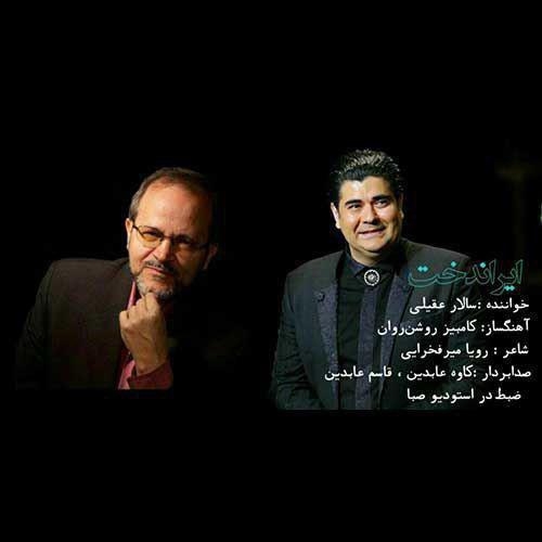 دانلود آهنگ جدید سالار عقیلی به نام ایران دخت عکس جدید سالار عقیلی عکس ها و موزیک های جدید سالار عقیلی