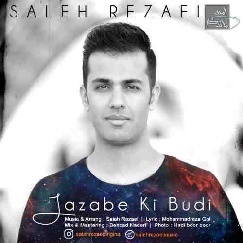 دانلود آهنگ جدید صالح رضایی به نام جذاب کی بودی عکس جدید صالح رضایی عکس ها و موزیک های جدید صالح رضایی