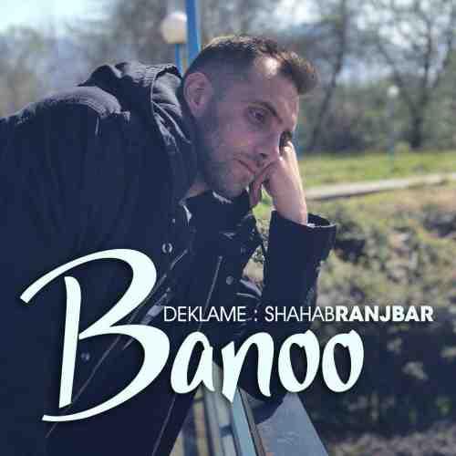 دانلود آهنگ جدید شهاب رنجبر به نام بانو عکس جدید شهاب رنجبر عکس ها و موزیک های جدید شهاب رنجبر