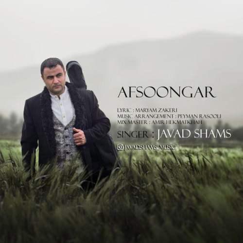 دانلود آهنگ جدید جواد شمس به نام افسونگر عکس جدید جواد شمس عکس ها و موزیک های جدید جواد شمس