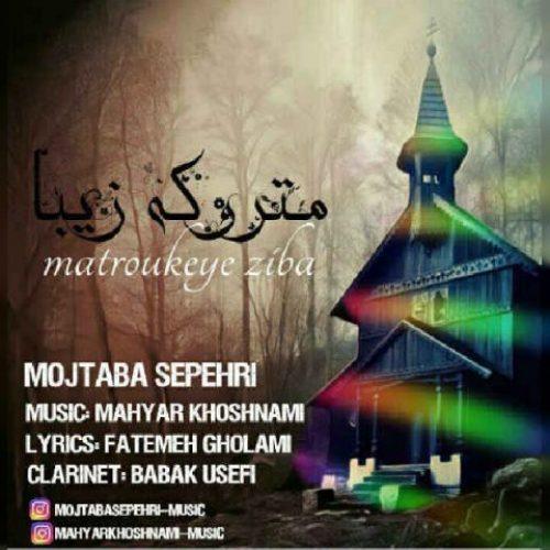 دانلود آهنگ جدید مجتبی سپهری به نام متروکه زیبا عکس جدید مجتبی سپهری عکس ها و موزیک های جدید مجتبی سپهری