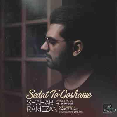 دانلود آهنگ جدید شهاب رمضان به نام صدات تو گوشمه عکس جدید شهاب رمضان عکس ها و موزیک های جدید شهاب رمضان