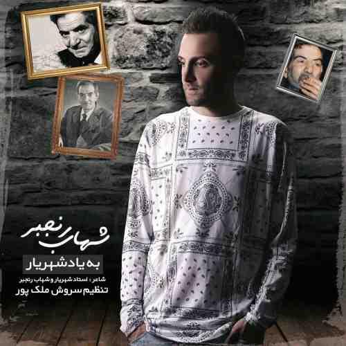 دانلود آهنگ جدید شهاب رنجبر به نام به یاد شهریار عکس جدید شهاب رنجبر عکس ها و موزیک های جدید شهاب رنجبر