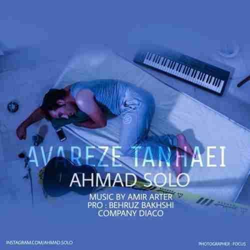 دانلود آهنگ جدید احمد سلو به نام عوارض تنهایی عکس جدید احمد سلو عکس ها و موزیک های جدید احمد سلو