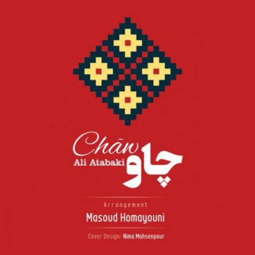 دانلود آهنگ جدید علی اتابکی به نام چاو عکس جدید علی اتابکی عکس ها و موزیک های جدید علی اتابکی