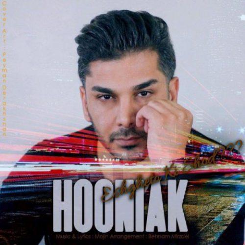 دانلود آهنگ جدید هونیاک به نام عشق تو کی شد عکس جدید هونیاک عکس ها و موزیک های جدید هونیاک