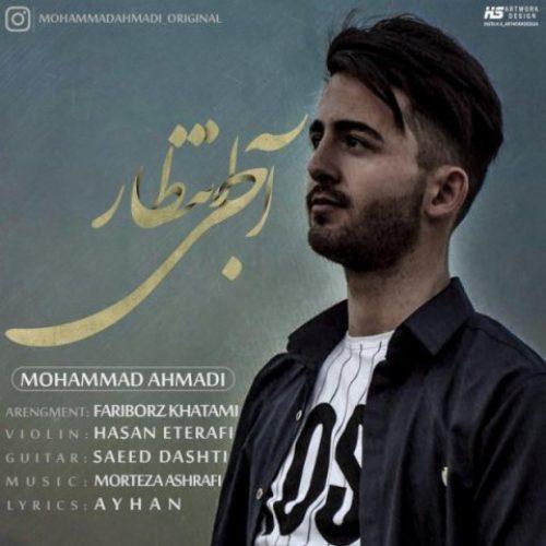 دانلود آهنگ جدید محمد احمدی به نام آجی انتظار عکس جدید محمد احمدی عکس ها و موزیک های جدید محمد احمدی