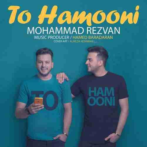 دانلود آهنگ جدید محمد رضوان به نام تو همونی عکس جدید محمد رضوان عکس ها و موزیک های جدید محمد رضوان