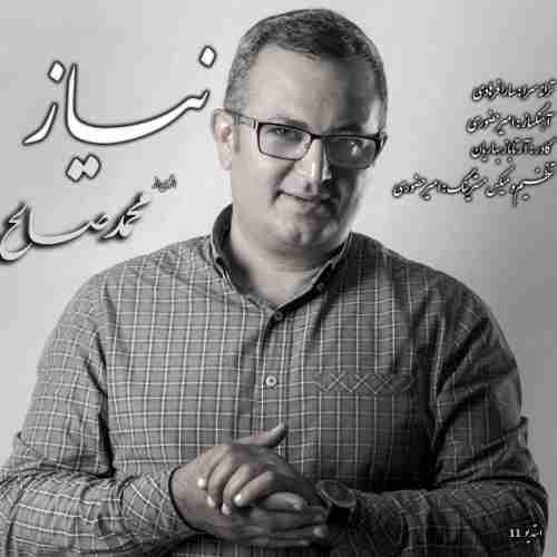 دانلود آهنگ جدید محمد صالح به نام نیاز عکس جدید محمد صالح عکس ها و موزیک های جدید محمد صالح