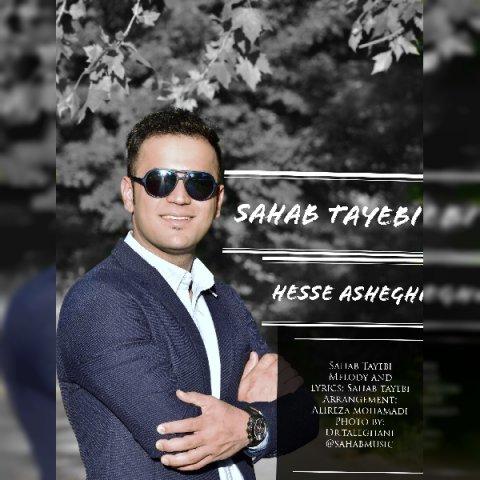 دانلود آهنگ جدید شهاب طیبی به نام حس عاشقی عکس جدید شهاب طیبی عکس ها و موزیک های جدید شهاب طیبی