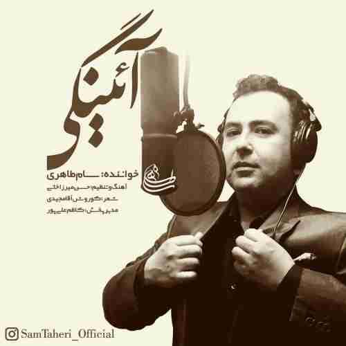 دانلود آهنگ جدید سام طاهری به نام آئینگی عکس جدید سام طاهری عکس ها و موزیک های جدید سام طاهری
