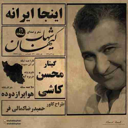 دانلود آهنگ جدید شهاب کیهان به نام اینجا ایرانه عکس جدید شهاب کیهان عکس ها و موزیک های جدید شهاب کیهان