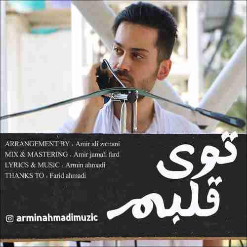 دانلود آهنگ جدید آرمین احمدی به نام توی قلبم عکس جدید آرمین احمدی عکس ها و موزیک های جدید آرمین احمدی