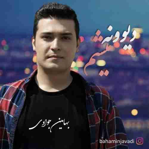 دانلود آهنگ جدید بهامین جوادی به نام دیوونه میشم عکس جدید بهامین جوادی عکس ها و موزیک های جدید بهامین جوادی