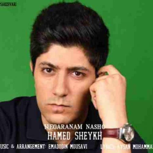 دانلود آهنگ جدید حامد شیخ به نام نگرانم نشو عکس جدید حامد شیخ عکس ها و موزیک های جدید حامد شیخ