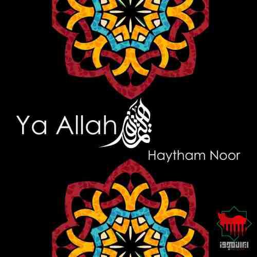 دانلود آهنگ جدید هیثم نور به نام یا الله عکس جدید هیثم نور عکس ها و موزیک های جدید هیثم نور