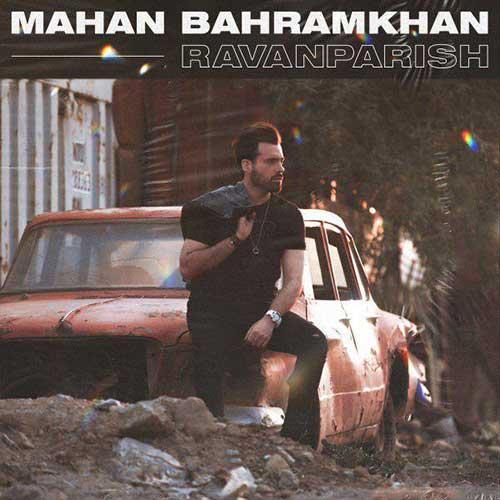 دانلود آهنگ جدید ماهان بهرام خان به نام روان پریش عکس جدید ماهان بهرام خان عکس ها و موزیک های جدید ماهان بهرام خان