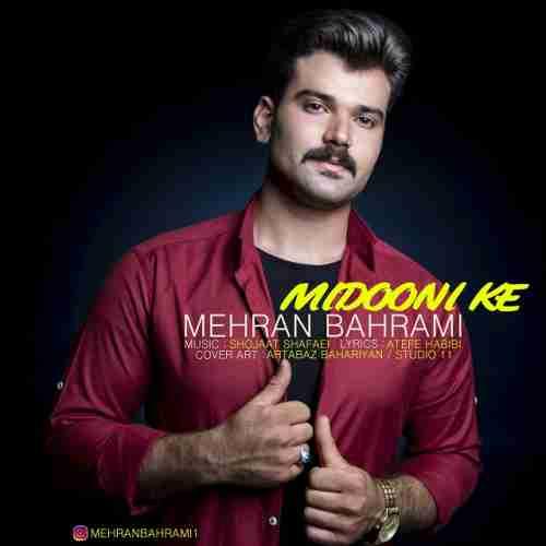 دانلود آهنگ جدید مهران بهرامی به نام میدونی که عکس جدید مهران بهرامی عکس ها و موزیک های جدید مهران بهرامی