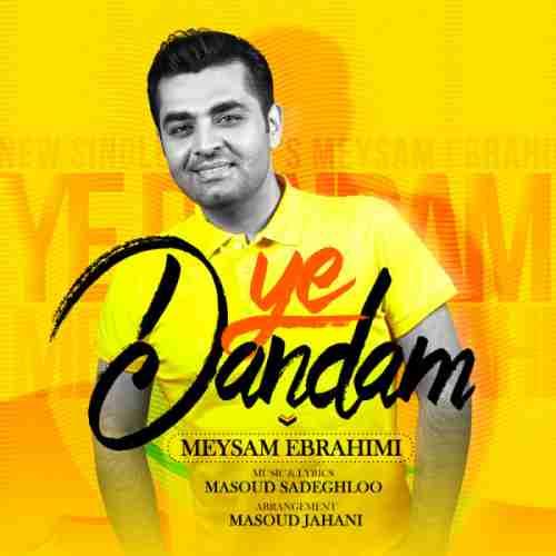 دانلود آهنگ جدید میثم ابراهیمی به نام یه دندم عکس جدید میثم ابراهیمی عکس ها و موزیک های جدید میثم ابراهیمی