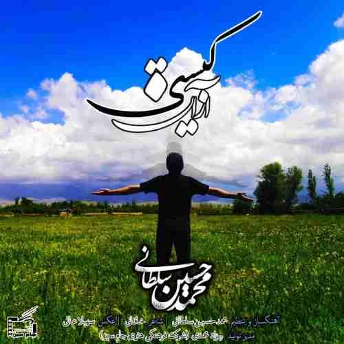 دانلود آهنگ جدید محمد حسین سلطانی به نام از آن کیستی عکس جدید محمد حسین سلطانی عکس ها و موزیک های جدید محمد حسین سلطانی
