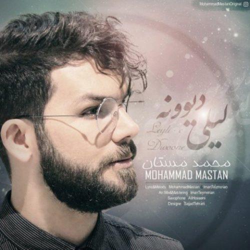 دانلود آهنگ جدید محمد مستان به نام لیلی دیوونه عکس جدید محمد مستان عکس ها و موزیک های جدید محمد مستان