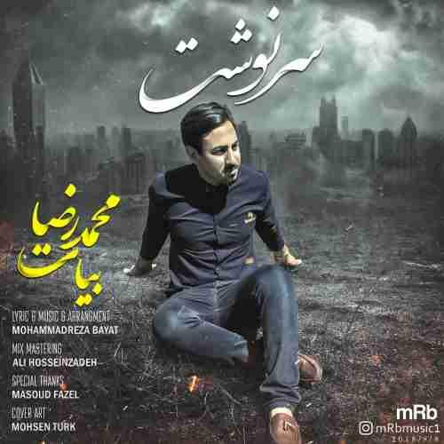 دانلود آهنگ جدید محمدرضا بیات به نام سرنوشت عکس جدید محمدرضا بیات عکس ها و موزیک های جدید محمدرضا بیات