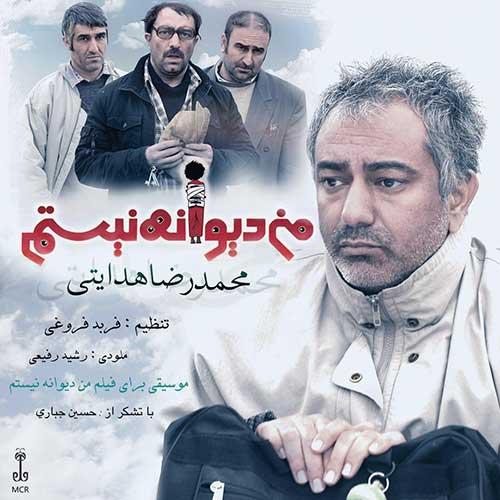 دانلود آهنگ جدید محمدرضا هدایتی به نام من دیوانه نیستم عکس جدید محمدرضا هدایتی عکس ها و موزیک های جدید محمدرضا هدایتی