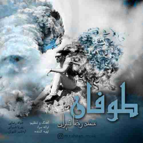 دانلود آهنگ جدید محمدرضا شیران به نام طوفان عکس جدید محمدرضا شیران عکس ها و موزیک های جدید محمدرضا شیران
