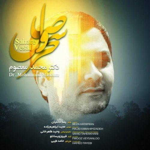 دانلود آهنگ جدید دکتر محمد معصوم به نام سحر وصال عکس جدید دکتر محمد معصوم عکس ها و موزیک های جدید دکتر محمد معصوم
