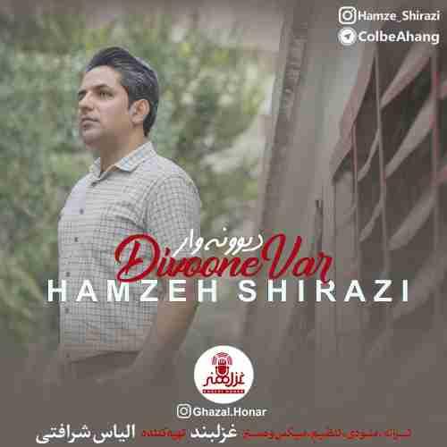 دانلود آهنگ جدید حمزه شیرازی به نام دیوونه وار عکس جدید حمزه شیرازی عکس ها و موزیک های جدید حمزه شیرازی