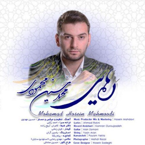 دانلود آهنگ جدید محمد حسین محمودی به نام رهایی عکس جدید محمد حسین محمودی عکس ها و موزیک های جدید محمد حسین محمودی
