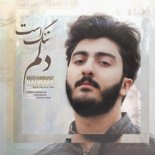 دانلود آهنگ جدید محمد بهرامی به نام دلم تنگ است عکس جدید محمد بهرامی عکس ها و موزیک های جدید محمد بهرامی