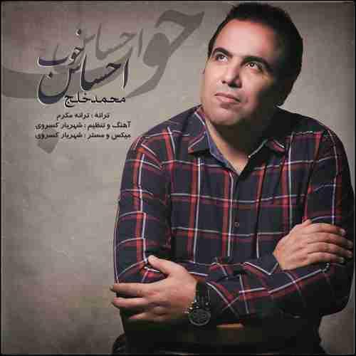 دانلود آهنگ جدید محمد خلج به نام احساس خوب عکس جدید محمد خلج عکس ها و موزیک های جدید محمد خلج