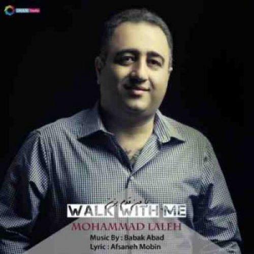 دانلود آهنگ جدید محمد لاله به نام با من قدم بزن عکس جدید محمد لاله عکس ها و موزیک های جدید محمد لاله