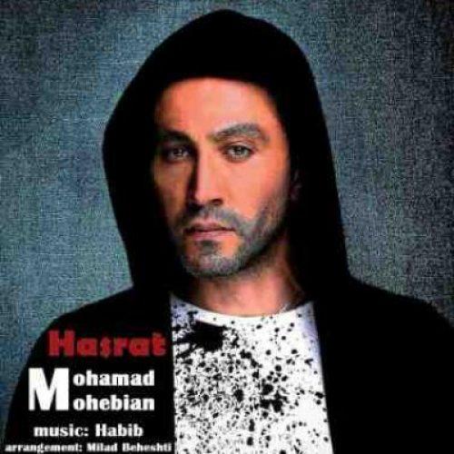 دانلود آهنگ جدید محمد محبیان به نام حسرت عکس جدید محمد محبیان عکس ها و موزیک های جدید محمد محبیان