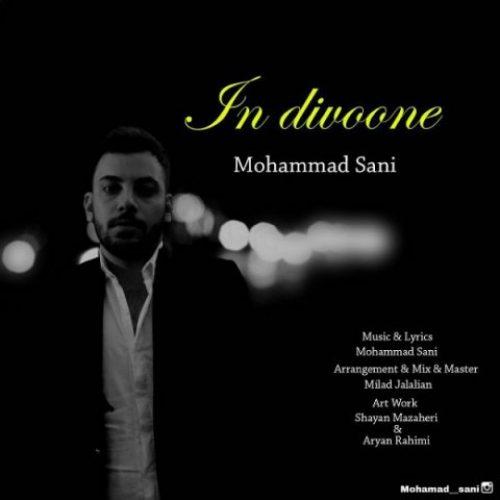 دانلود آهنگ جدید محمد سانی به نام این دیوونه عکس جدید محمد سانی عکس ها و موزیک های جدید محمد سانی