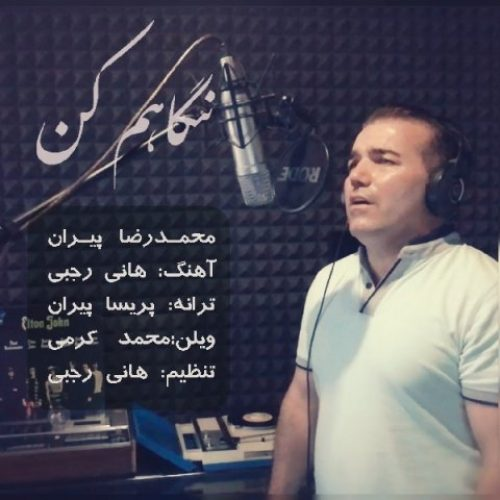 دانلود آهنگ جدید محمدرضا پیران به نام نگاهم کن عکس جدید محمدرضا پیران عکس ها و موزیک های جدید محمدرضا پیران