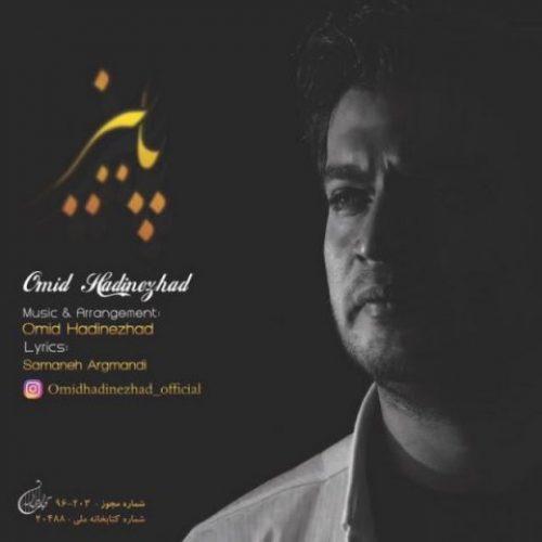 دانلود آهنگ جدید امید حاجی نژاد به نام پاییز عکس جدید امید حاجی نژاد عکس ها و موزیک های جدید امید حاجی نژاد