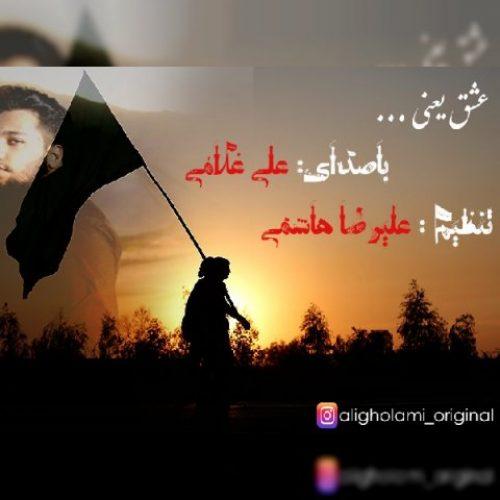 دانلود آهنگ جدید علی غلامی به نام عشق یعنی عکس جدید علی غلامی عکس ها و موزیک های جدید علی غلامی