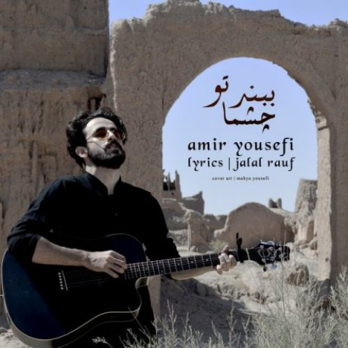 دانلود آهنگ جدید امیر یوسفی به نام چشماتو ببند عکس جدید امیر یوسفی عکس ها و موزیک های جدید امیر یوسفی