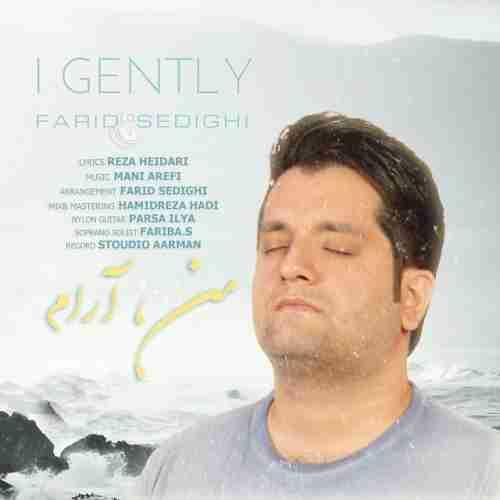 دانلود آهنگ جدید فرید صدیقی به نام من آرام عکس جدید فرید صدیقی عکس ها و موزیک های جدید فرید صدیقی