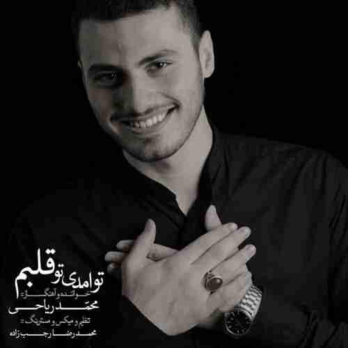 دانلود آهنگ جدید محمد ریاحی به نام تو اومدی تو قلبم عکس جدید محمد ریاحی عکس ها و موزیک های جدید محمد ریاحی