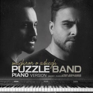 مغرور عاشق پیانو