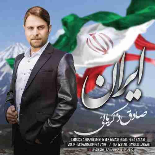 دانلود آهنگ جدید صادق ذکریائی به نام ایران عکس جدید صادق ذکریائی عکس ها و موزیک های جدید صادق ذکریائی