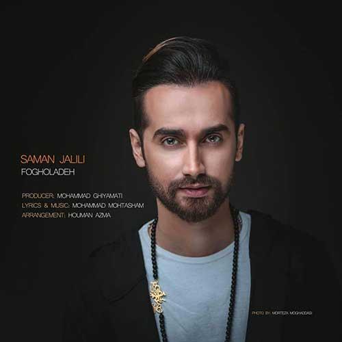 دانلود آهنگ جدید سامان جلیلی به نام فوق العاده عکس جدید سامان جلیلی عکس ها و موزیک های جدید سامان جلیلی