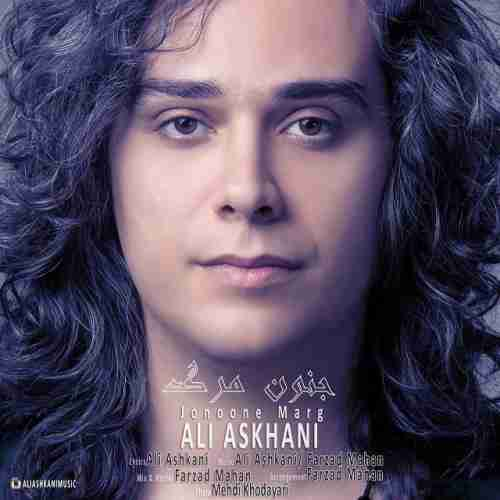 دانلود آهنگ جدید علی اشکانی به نام جنون مرگ عکس جدید علی اشکانی عکس ها و موزیک های جدید علی اشکانی